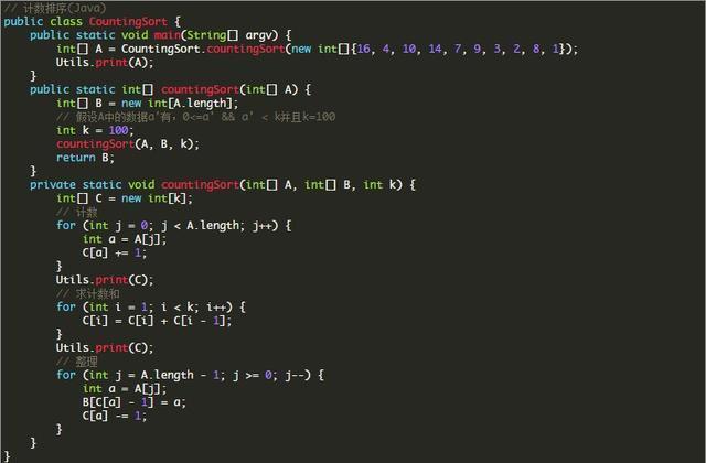 算法:排序算法之計數排序