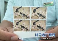 七夕節首發《喜鵲》特種郵票