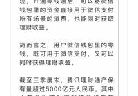 """馬化騰放大招,餘額寶""""終極""""對手來了!10億微信用戶,全場景都能用"""