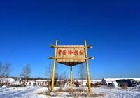 中國冷極村:中國最冷的村子 零下50多度很常見 天空很藍