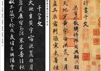 集王羲之行草書《千字文》與趙孟頫行書《千字文》PK,各有千秋