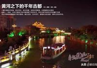 曾經的世界第一大城市 黃河之下的千年古都