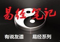 """易經筆記(13)︱傳說中的""""律呂調陽""""是怎麼一回事?"""