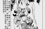 經典連環畫【西遊記】之九《高老莊》【橫屏】河北美術出版社出版