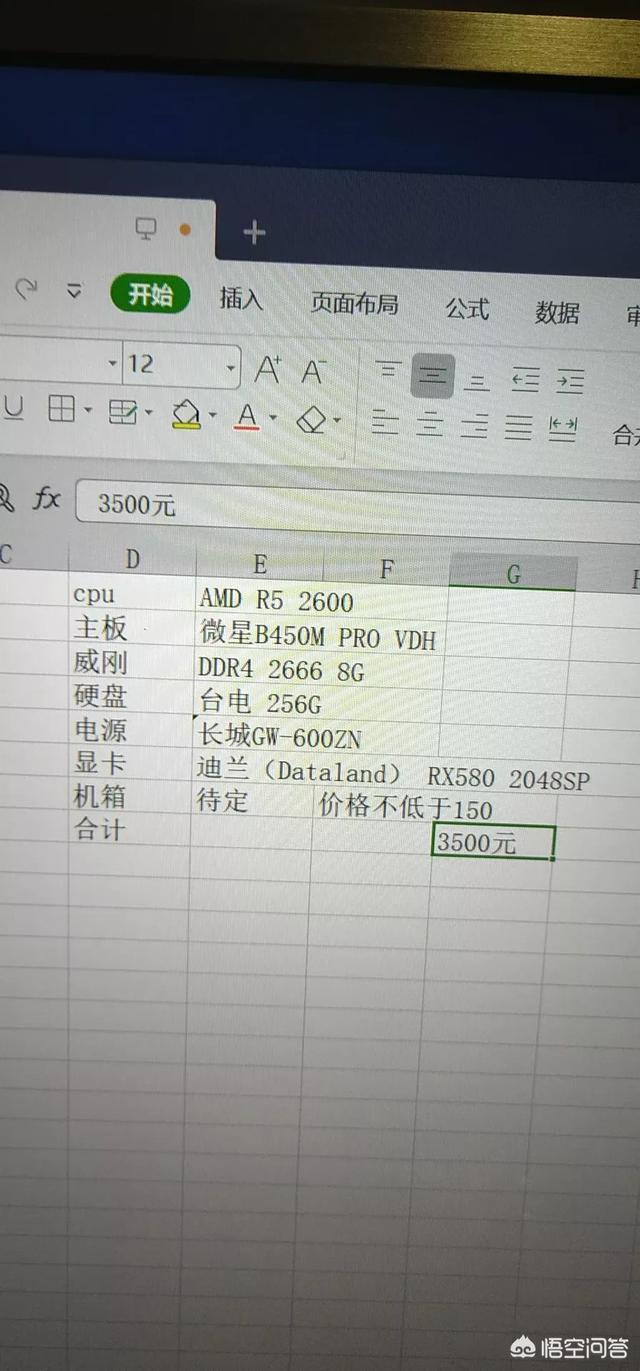 預算4000到5000,想配一臺能流暢運行主流大型單機遊戲的整機,該如何配置?