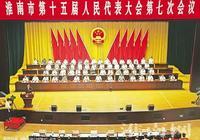 張孝成當選淮南市市長