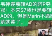 韋神羨慕阿P奪冠回憶傷心往事:S7我轉AD,但Marin不願降薪就黃了,你有何看法?