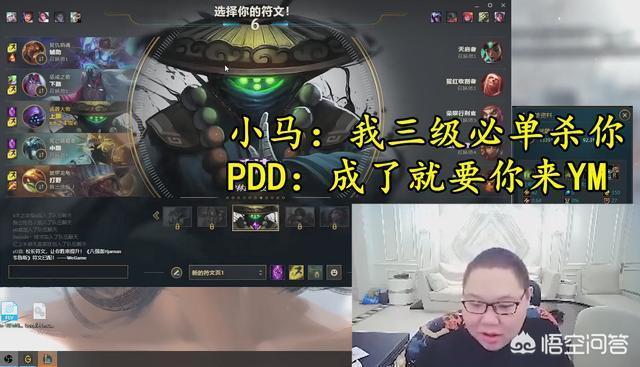 """PDD笑談小馬YM掛機一事,小馬曾放狠話""""我三級必單殺PDD"""",為什麼他不繼續打職業?"""