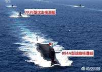 095核潛艇096核潛艇很強很先進嗎?