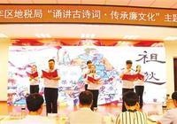 邯鄲永年地稅局:誦詩傳承廉文化