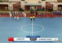 中國足球再創恥辱!五人制亞洲盃慘敗給中國臺北,對手羞辱性進球