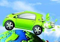 新能源汽車有哪些?