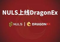 NULS上線DragonEX交易所