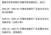 劉桂平任中國建設銀行行長(圖/簡歷)