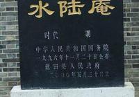 """水陸庵 為什麼被稱為""""中國第二敦煌"""""""
