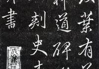 李邕法書《葉有道碑》