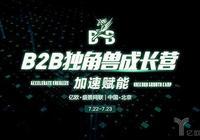 億歐盛景B2B獨角獸成長營:尋找最具潛力的B2B創業者