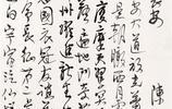 元帥陳毅書法手稿,能文能武是陳毅!