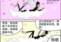 """阿衰漫畫:小衰""""甜美網戀""""竟是套路?得知真相老金藍瘦香菇!"""
