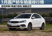 2019年5月國產車銷量排行榜,總計88款,榮威i5第二