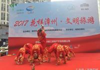 薌城:2017花樣漳州·文明旅遊系列活動走進通北街道