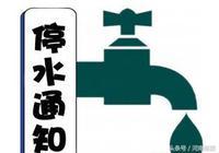 鄭州市航海路附近這11個小區預計停水3天,看看有咱家沒