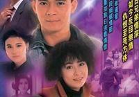 TVB深夜重播《義不容情》原來這幾個主要演員已經離我們而去