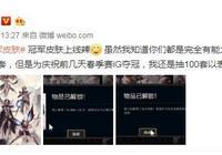 王思聰微博宣傳IG皮膚,評論區一段話被人捧為文案鬼才,對此你怎麼看?