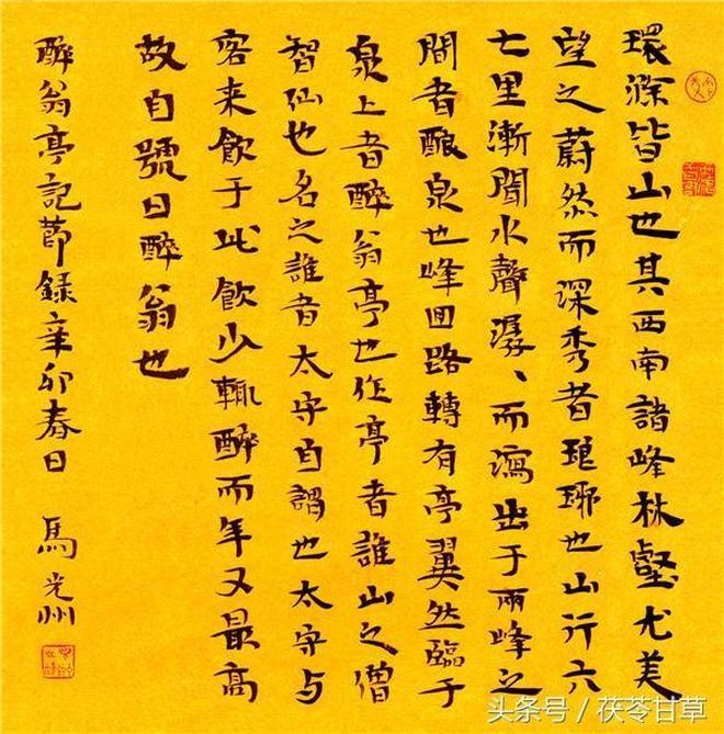 魏晉書風的小楷,獲獎30多次,師從陳振濂,馬光州書法作品欣賞