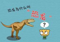 大酋長的恐龍科普:恐龍為什麼叫恐龍