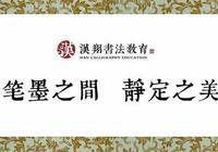 「趙孟頫行書集字」幾個故事,告訴你什麼是英雄氣魄……