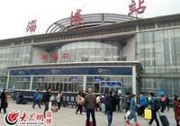 全國鐵路迎來新一輪列車調圖 淄博共17趟列車調整