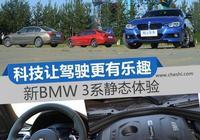 科技讓駕駛更有樂趣 新BMW 3系靜態體驗