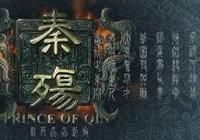 """《秦殤》------中國版""""暗黑破壞神"""",國產單機巔峰之作"""