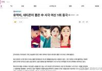 韓國評中國古裝四美 三生三世佔了三個 是你心中的四美嗎?