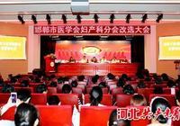 邯鄲市醫學會婦產科學分會換屆大會召開