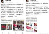 張丹峰連發6條微博闢謠依然被罵聲淹沒,你買他的闢謠賬嗎?為什麼?