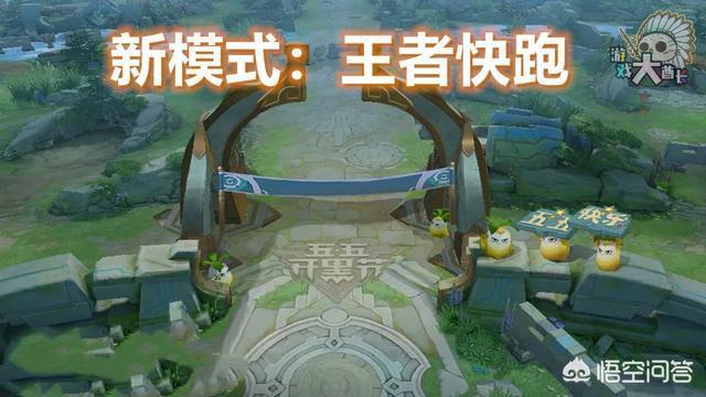 """王者榮耀新玩法""""王者快跑""""官宣,酷似飛車模式,那炫舞模式還會遠嗎?"""