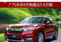 廣汽本田4月銷量達5.6萬輛 同比增長26%