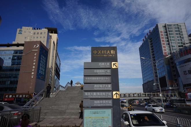 中國的硅谷——中關村