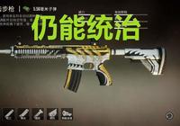 刺激戰場:步槍再換大哥,強勢的M4遇到即將崛起的它默默退位!