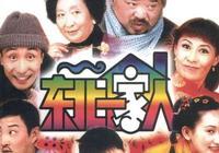 《東北一家人》裡的演員後來怎麼都沒有很大成就?