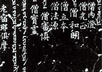 這塊碑,讓洋人惦記了284年都沒得手,這座寺卻讓日本人挖了個遍