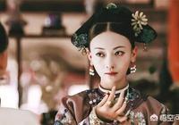歷史中的令妃是什麼樣的人?《延禧攻略》和《如懿傳》哪個更還原史實?