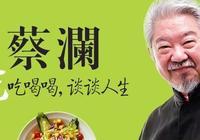 蔡瀾經典名言美句精選集!