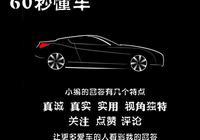 國六標準要來了,國五標準汽車會出現跳樓價嗎?