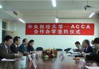 中央財經大學ACCA:打破高考獨木橋!