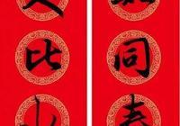 美極了!趙孟頫 行書集字春聯,值得欣賞,感謝分享轉發