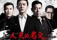 《人民的名義2》面臨播出危機,網友怒懟選錯人怪不了誰!