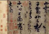 詩仙李白唯一存世的書法真跡,字字千金,應該放大20倍欣賞
